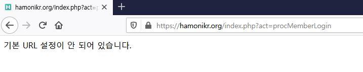 하모니카 파이어폭스85 로그인안됨.JPG