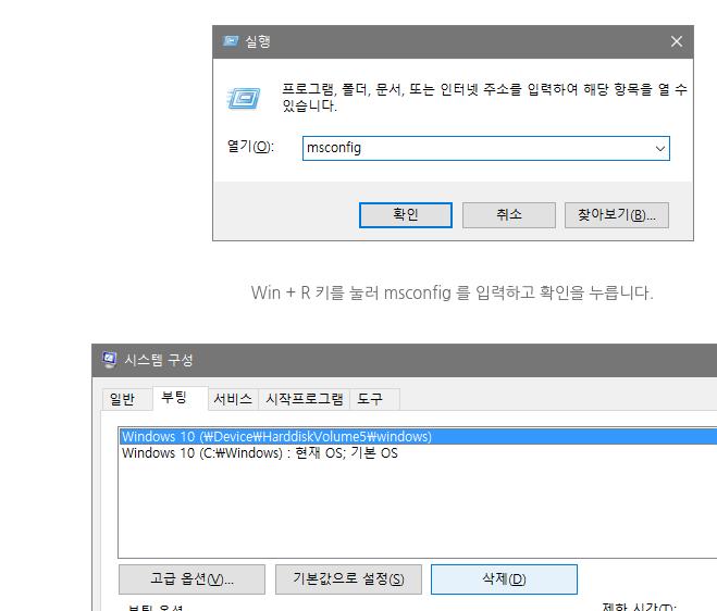 Screenshot_2020-12-29 윈도우10 멀티부팅 제거, 설정.png