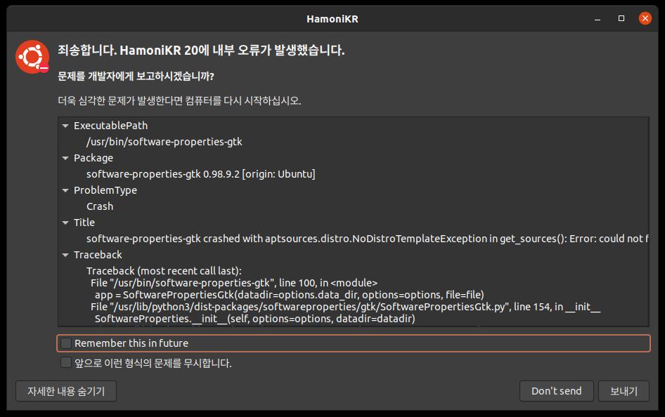 HamoniKR-PPA-error.png