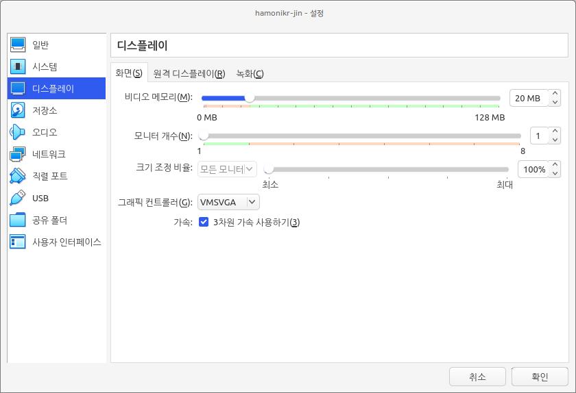hamonikr-jin - 설정_033.png