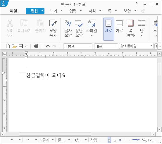 빈 문서 1 - 한글_001.png
