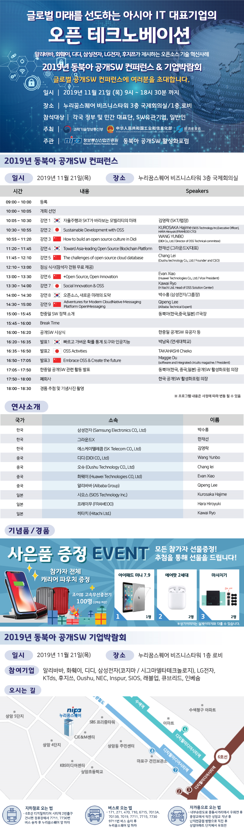 동북아공개SW컨퍼런스개최.png