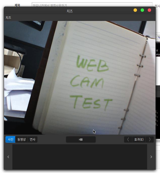 웹캠2.png