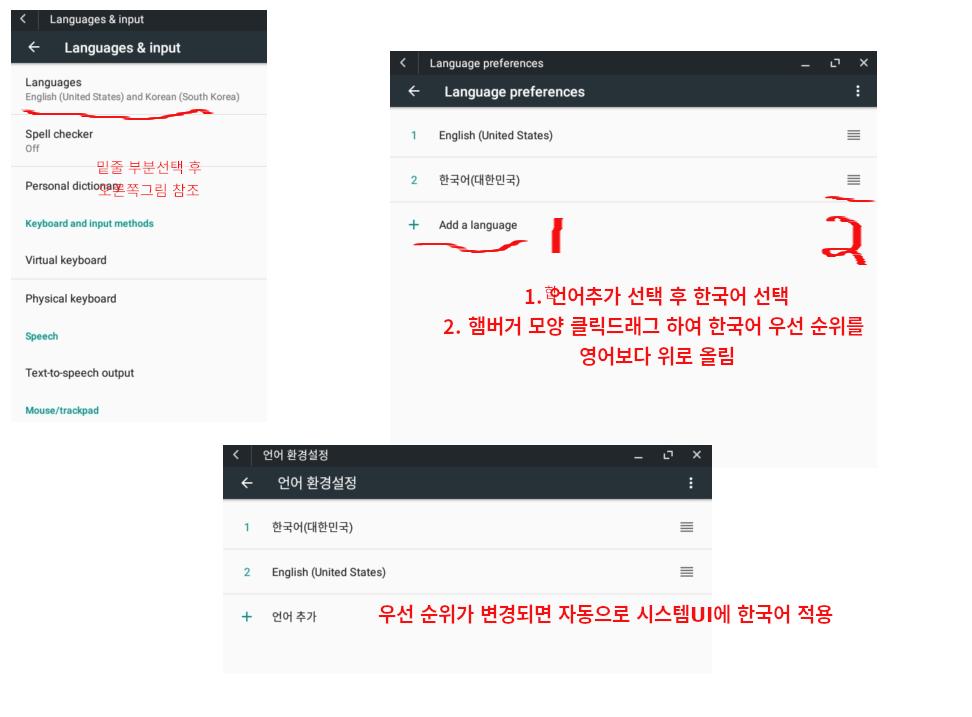 한국어시스템통.png