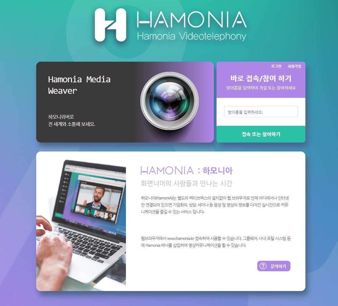 hamonia-media-weaver.png