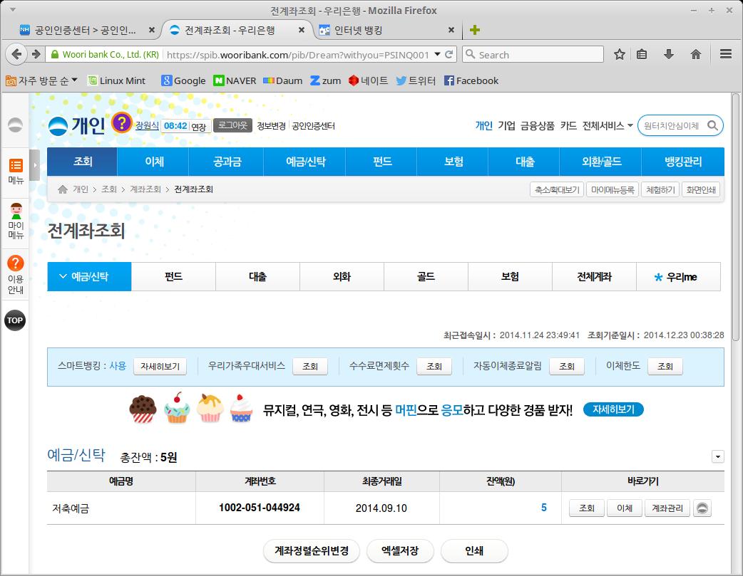 화면-전계좌조회 - 우리은행 - Mozilla Firefox-1.png