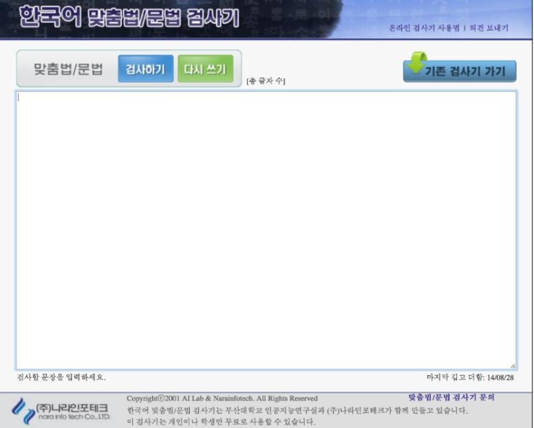 온라인 한국어 맞춤법 검사기.jpg