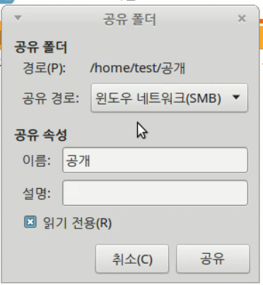 폴더공유_1.리눅스4.PNG