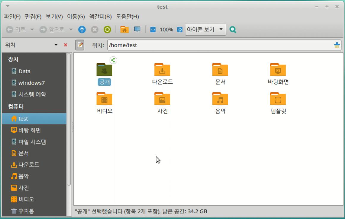 폴더공유_1.리눅스5.PNG