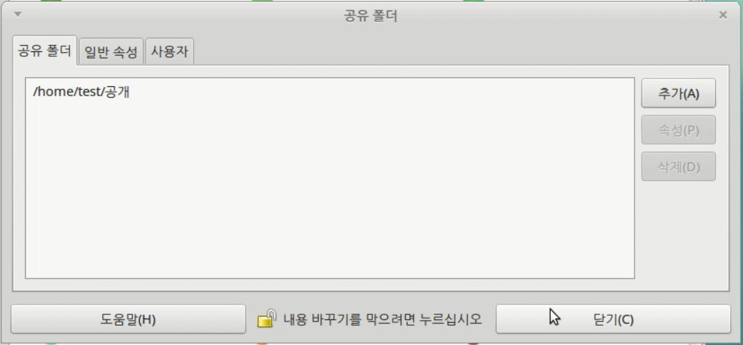 폴더공유_2.리눅스7.PNG