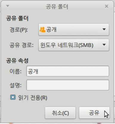 폴더공유_2.리눅스6.PNG
