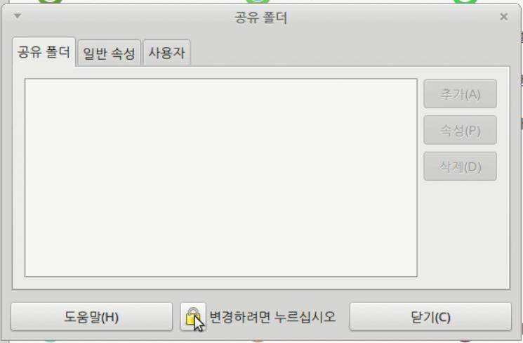 폴더공유_2.리눅스2.PNG
