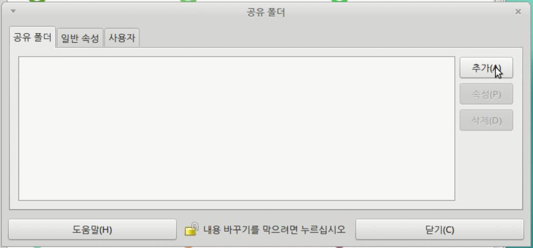 폴더공유_2.리눅스3.PNG