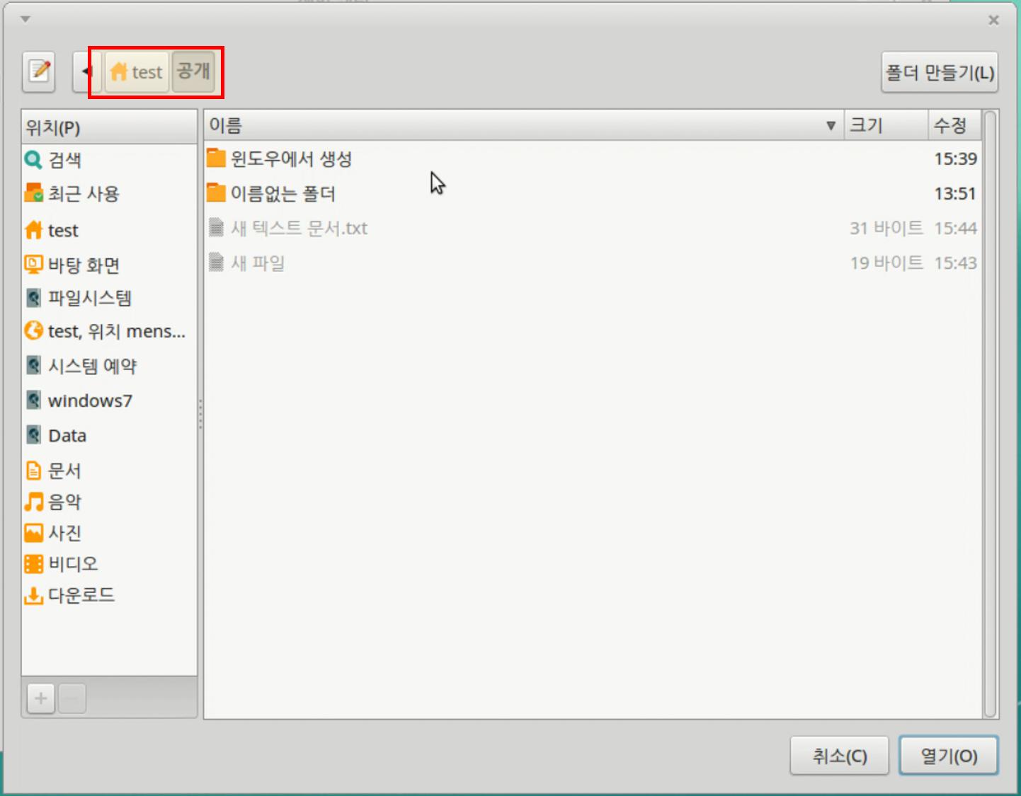 폴더공유_2.리눅스5.PNG