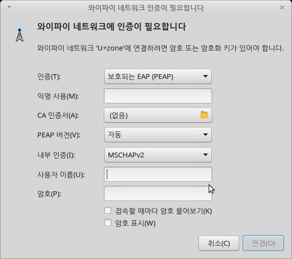 화면-와이파이 네트워크 인증이 필요합니다.png
