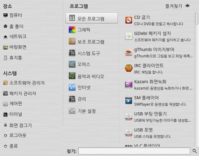 아이콘8_시작메뉴_모든프로그램.PNG