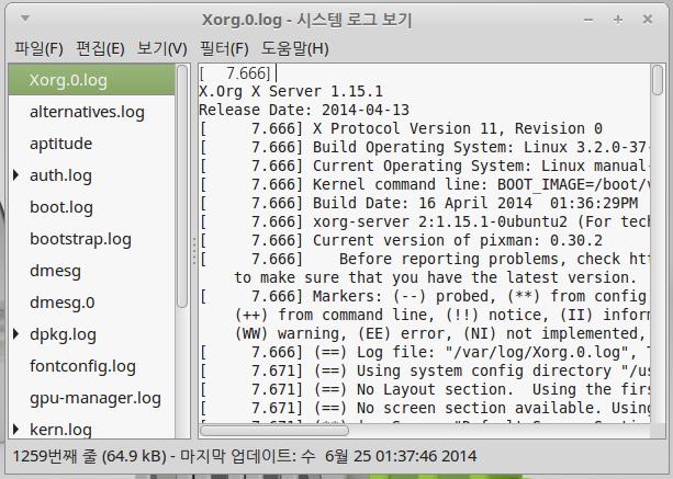 프로그램_시스템도구_로그파일.PNG