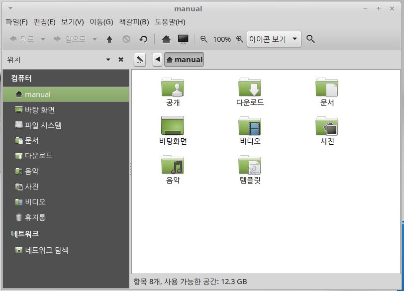 프로그램_시스템도구_파일관리자.PNG