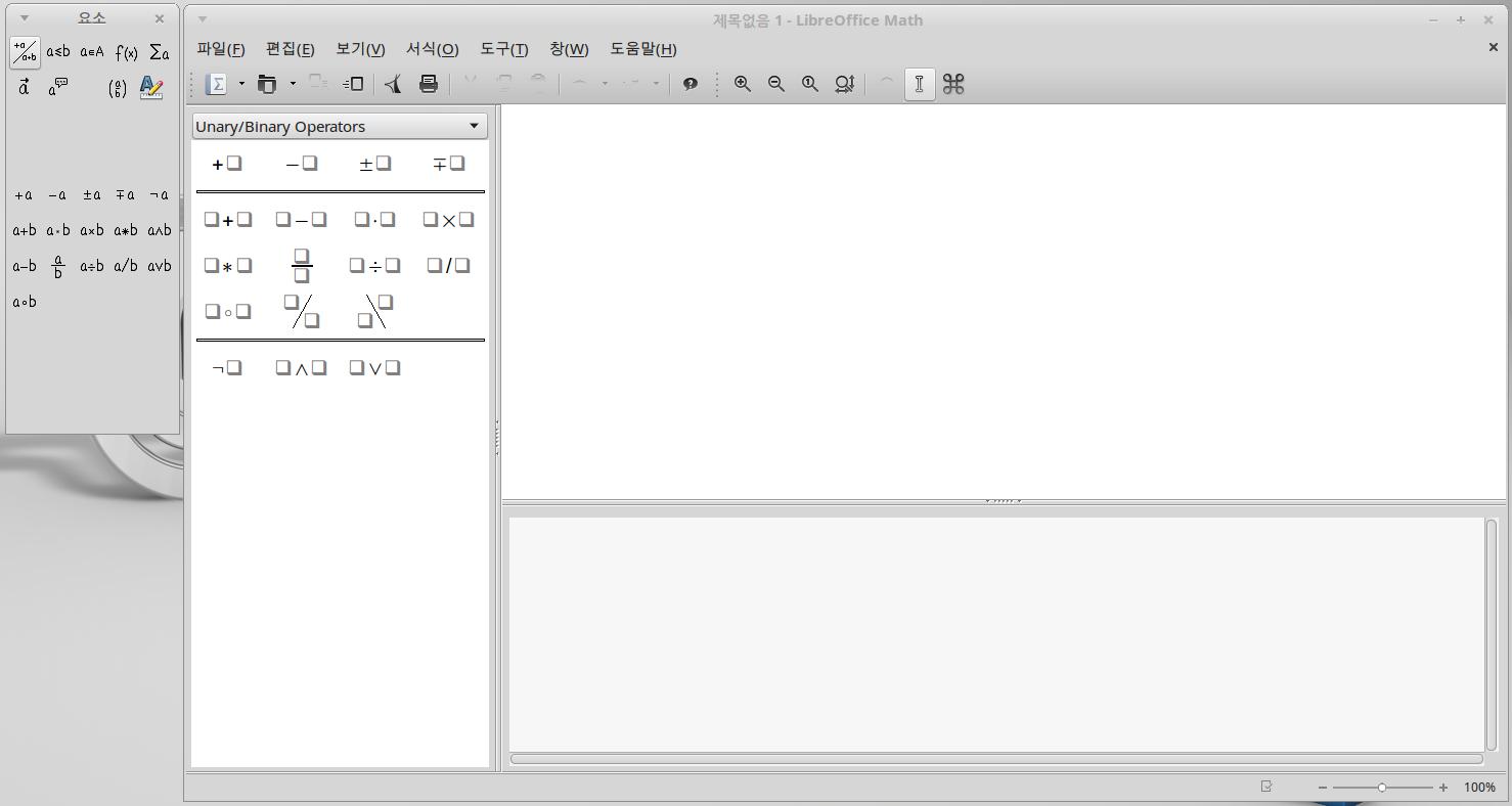 프로그램_오피스_리브레오피스Math.PNG