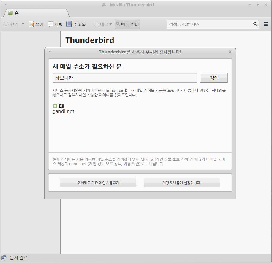 프로그램_인터넷_02.썬더버드메일.PNG