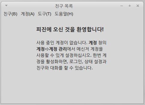 프로그램_인터넷_05.피진메신저.PNG