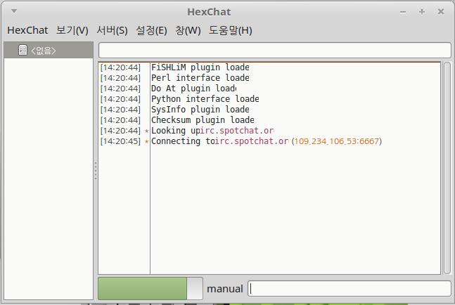 프로그램_인터넷_01.IRC클라이언트.PNG