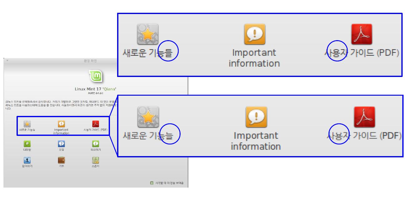 개선3_한글잘림현상.PNG