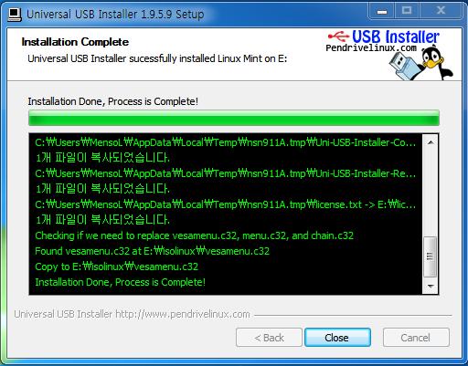 USB부팅디스크만들기_7.작업완료.PNG
