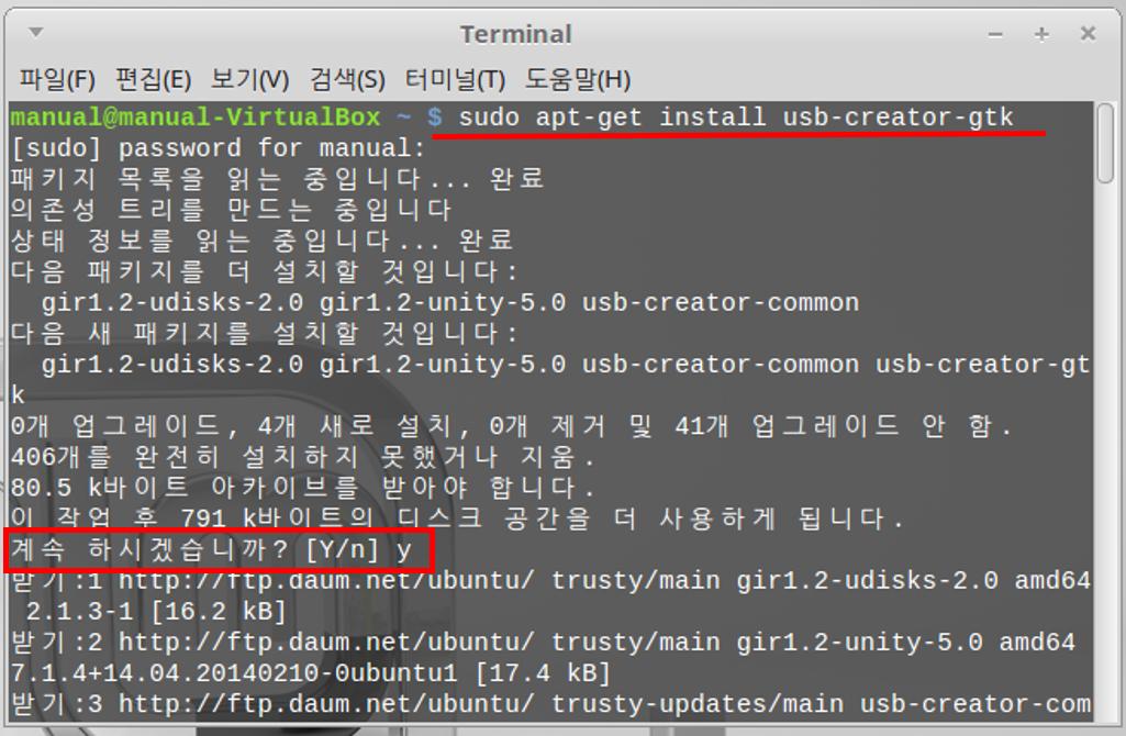 리눅스부팅USB_1.설치.PNG