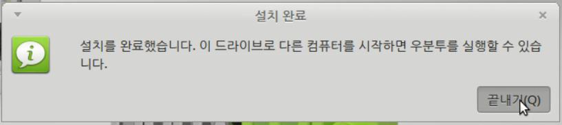 리눅스부팅USB_5.설치완료.PNG