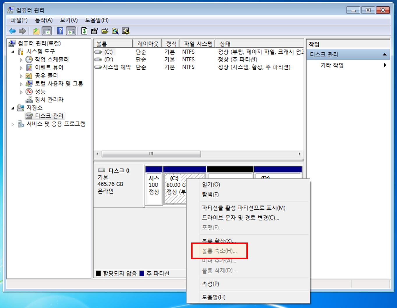 파티션_3.윈도우.png