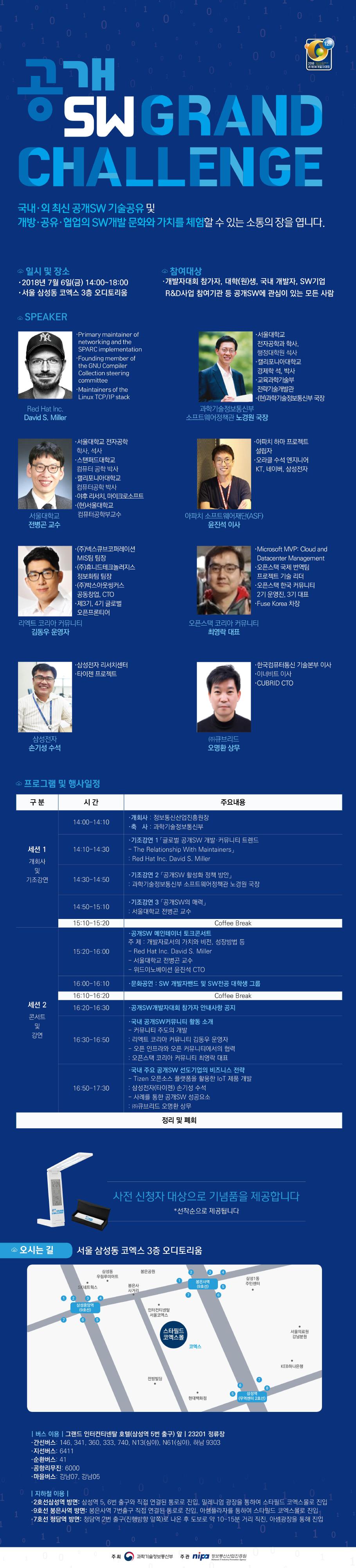 공개SW Grand Challenge.png
