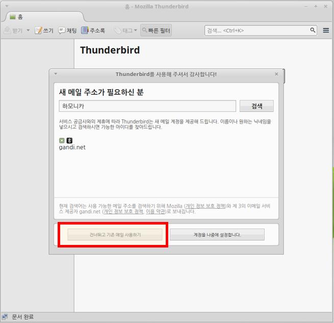 Thunderbird_2.처음실행.PNG