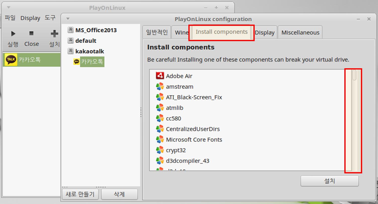 PlayOnLinux_12.6와인설정.PNG