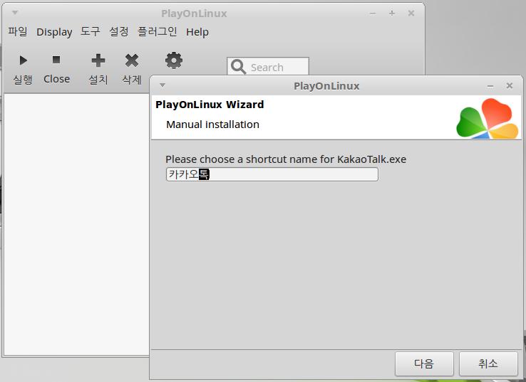 PlayOnLinux_7.4카카오톡설치.PNG