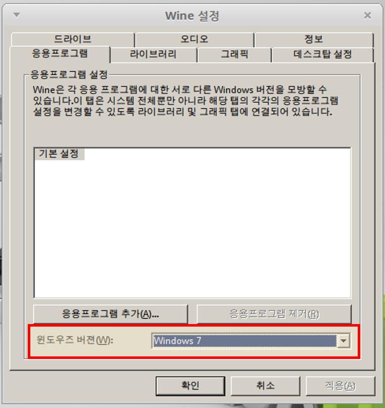 PlayOnLinux_3.3와인설정실행.PNG