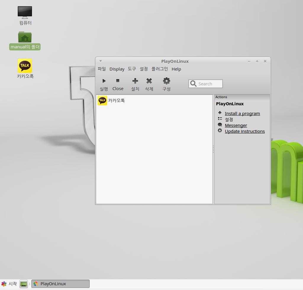 PlayOnLinux_8.실행아이콘.PNG