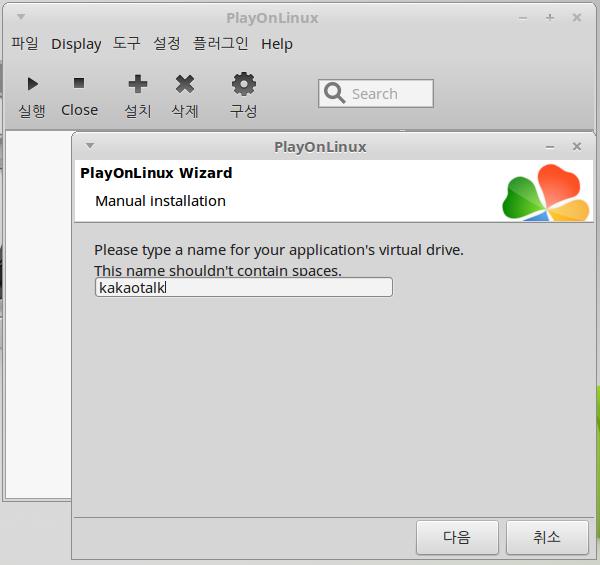 PlayOnLinux_6.4카카오톡설치.PNG