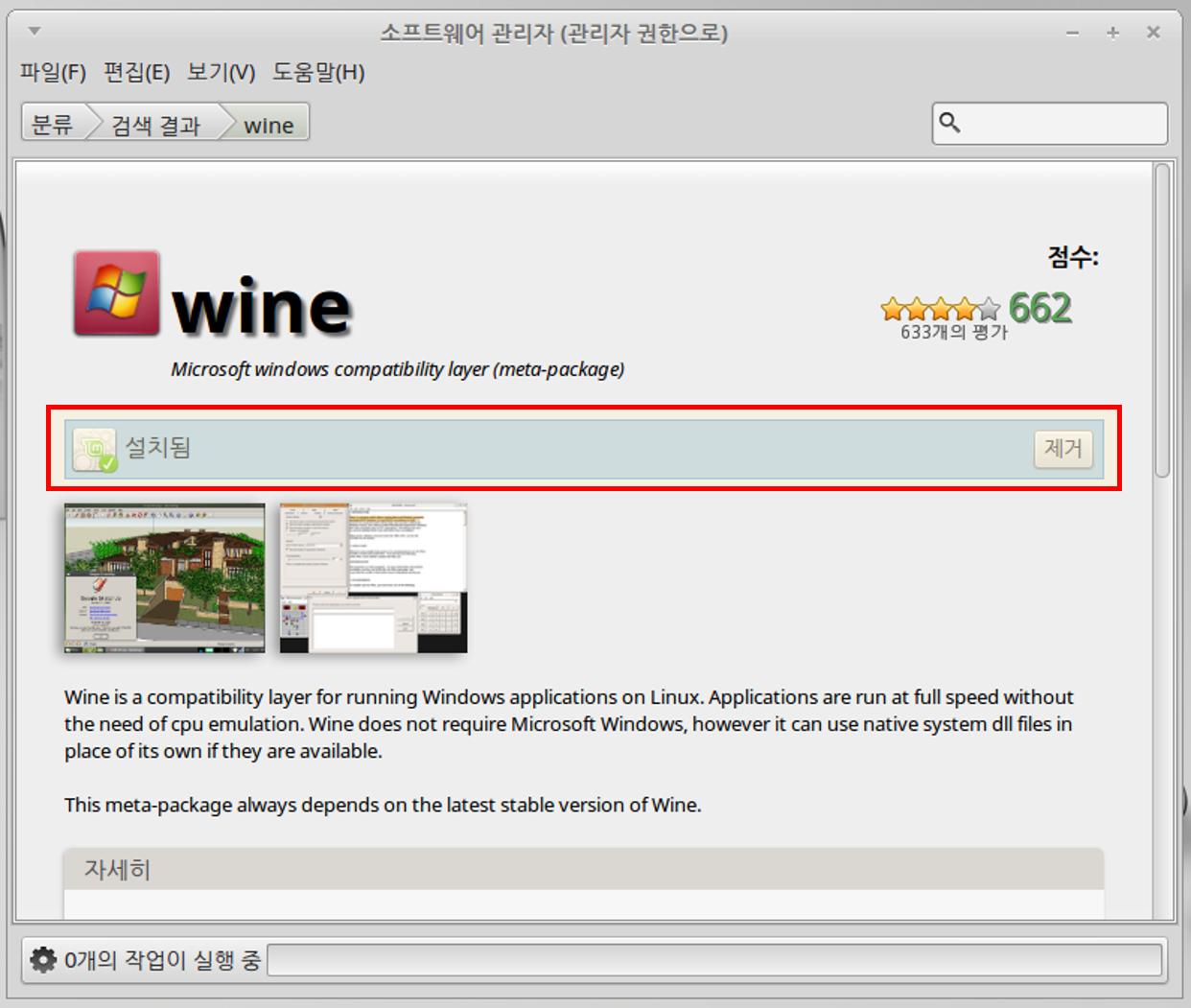 PlayOnLinux_3.1와인설치2.PNG