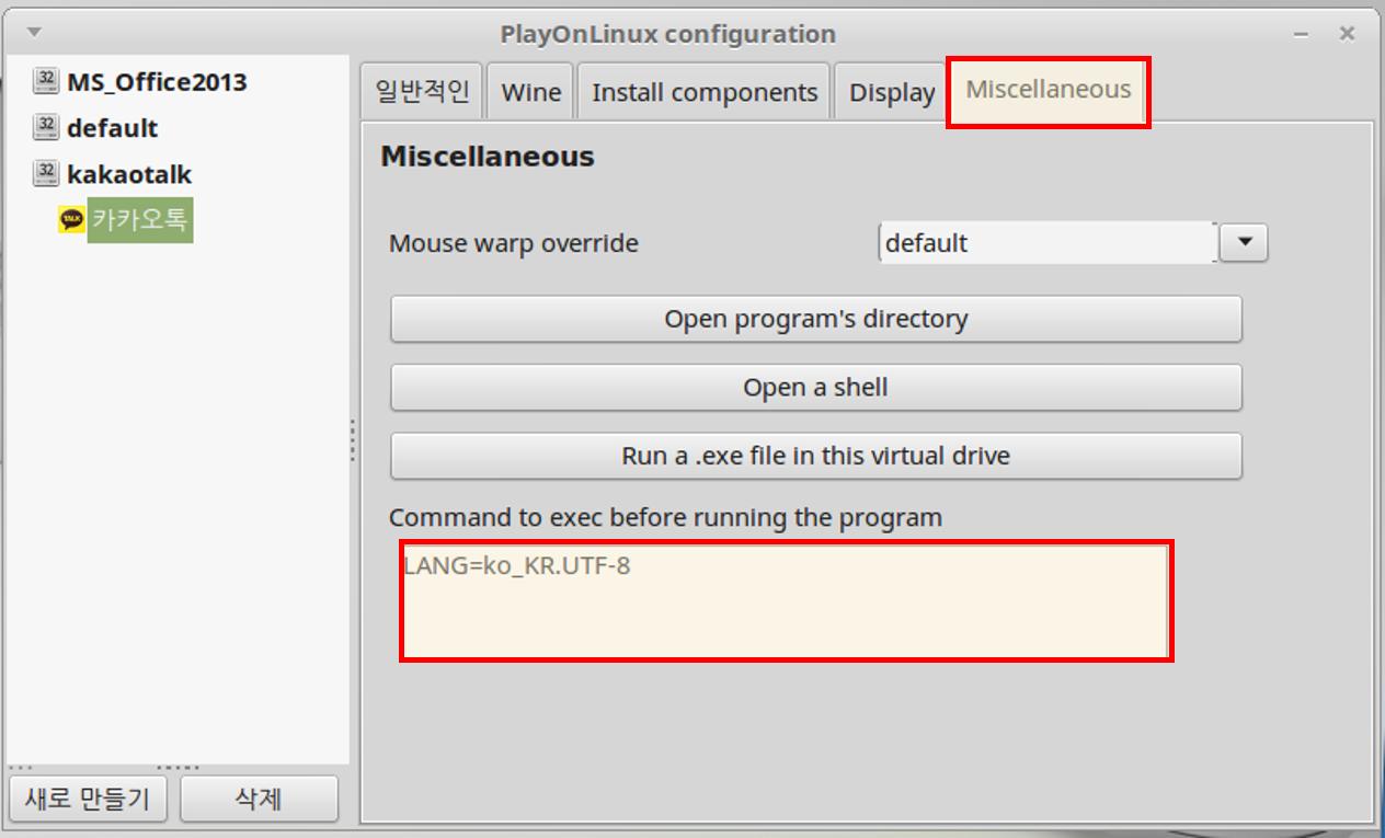 PlayOnLinux_12.7한글깨짐추가.PNG