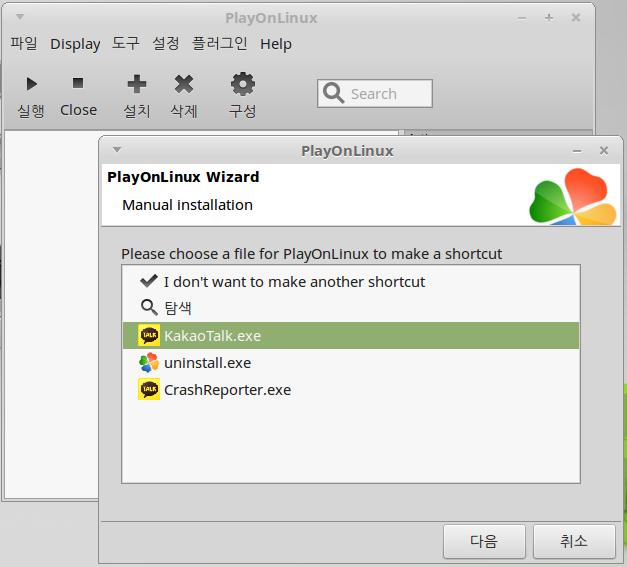 PlayOnLinux_7.3카카오톡설치.PNG