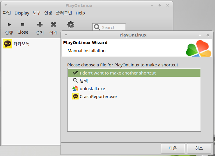 PlayOnLinux_7.5카카오톡설치.PNG
