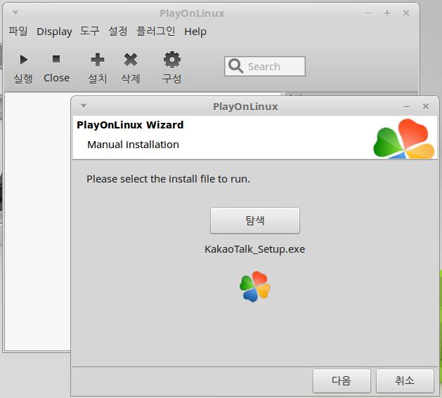 PlayOnLinux_6.9카카오톡설치.PNG