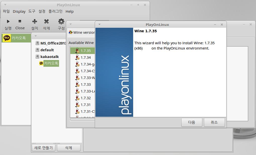 PlayOnLinux_12.3와인설정.PNG