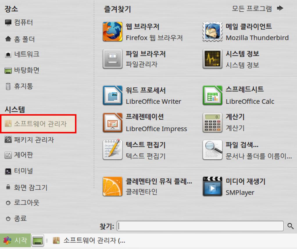 PlayOnLinux_1.소프트웨어관리자.PNG