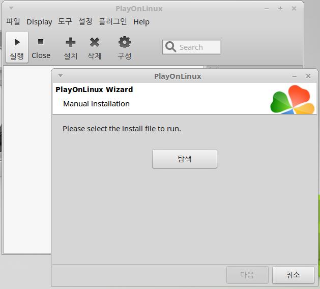 PlayOnLinux_6.7카카오톡설치.PNG
