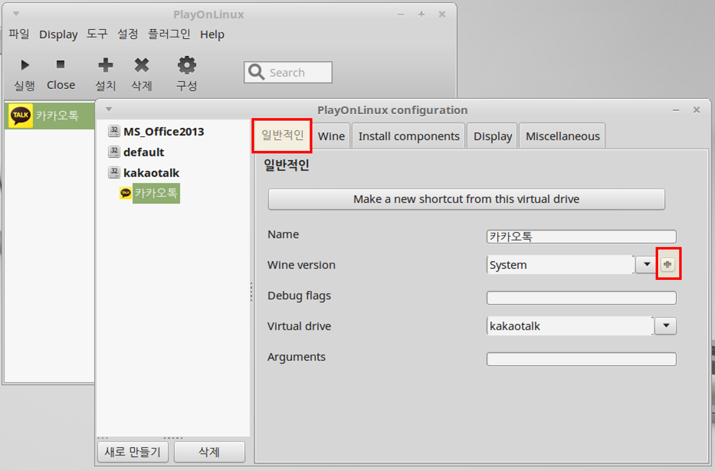 PlayOnLinux_12.1와인설정.PNG