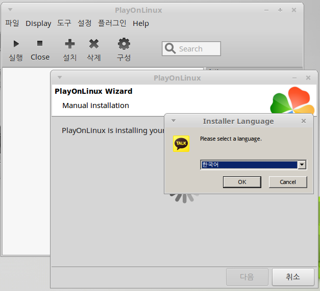 PlayOnLinux_7.1카카오톡설치.PNG