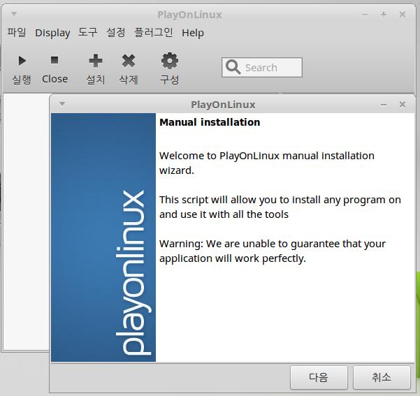 PlayOnLinux_6.2카카오톡설치.PNG