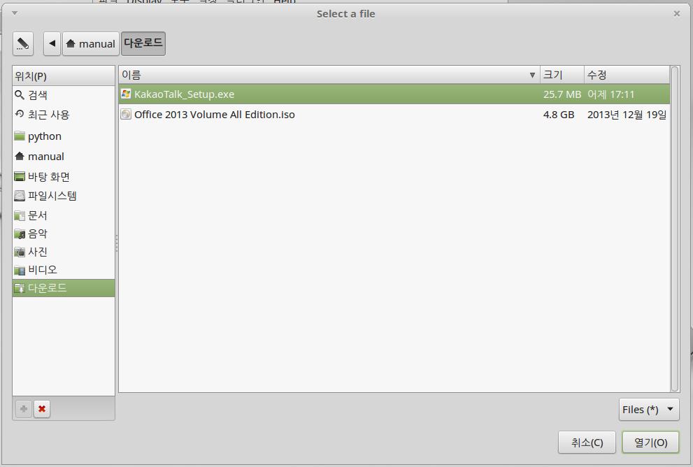 PlayOnLinux_6.8카카오톡설치.PNG